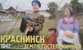 Краснинск